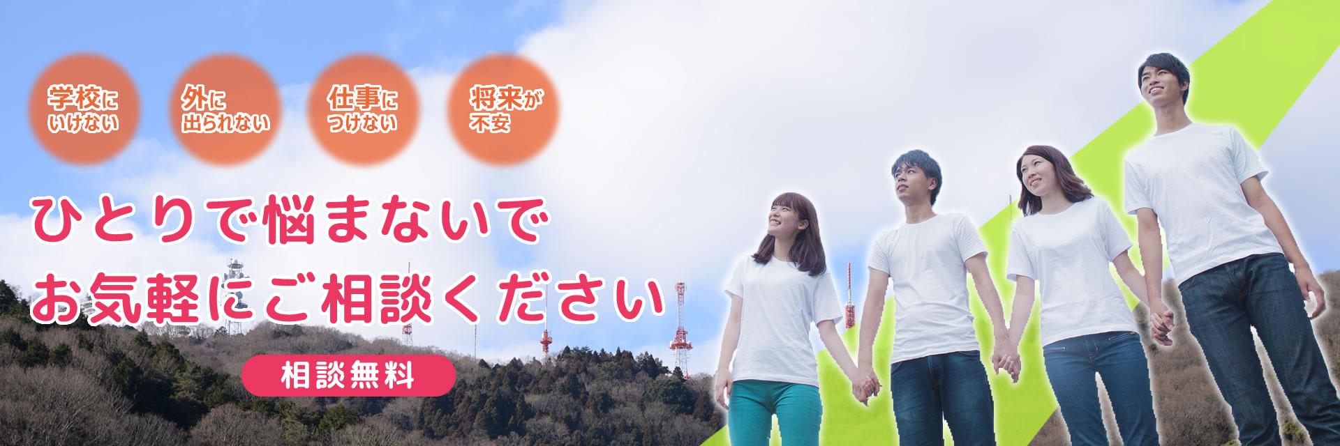 ユースネットいこま~生駒市子ども・若者総合相談窓口~