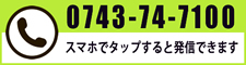 tel:0743-74-7100